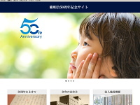 慶明会50周年記念サイト