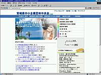 宮崎県中小企業団体中央会