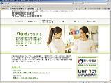 宮崎県認知症高齢者グループホーム連絡協議会