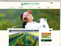 宮崎パブリックゴルフ